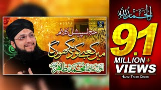 Download Hafiz Tahir Qadri New Hajj Kalam - Main Kabe Ko Daikhu Ga - R&R by Studio5 Video