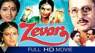 Download Zevar Hindi Full Movie HD || Anupam Kher, Alok Nath, Ravi Baswani, Sushmita || Eagle Hindi Movies Video