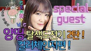 Download 려리의 CRAZY W.C : special guest 양띵편 2탄 염색 ! 컬러체인지ㅣ ryeori's crazy w.c: YD's hair color change Video