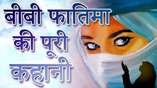 Download Bibi Fatima बीबी फातिमा की पूरी कहानी Hazrat Bibi Fatima ki Akhri Ziarat in Hindi Urdu| Dark Mystery Video