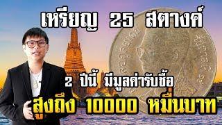 Download [ดูแค่ปี พ.ศ.ก็พอ] เหรียญ25สตางค์ 2ปีนี้มีมูลค่าสูงสุดถึง10000บาท Video