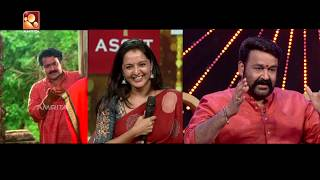 Download Mohanlal and Manju Warrier Aaram Thamburan Dubsmash | Lal salam Video