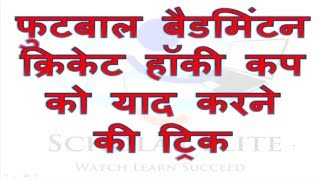 Download Tricks to Remember Trophy Cups of Cricket Badminton Hockey and Football for Railway and SSC Exams Video