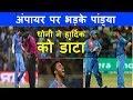 Download Hardik Pandya Angry On Umpir, MS DHONI बोले सुधर जा पंड्या    ms dhoni angry on hardik pandya Video