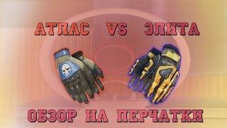 Download Warface: перчатки атлас vs элитные. Video