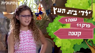 Download ילדי בית העץ | פרק 11 - קטנה Video