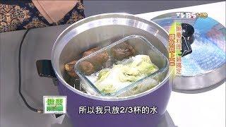 Download 用電鍋煮好菜!譚敦慈專家的「無油料理」一鍋搞定 健康兩點靈(完整版) Video