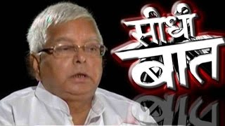 Download Seedhi Baat With RJD Chief Lalu Prasad Yadav Video