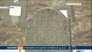 Download У Черкасах комунальники потрощили кілька надгробних пам'ятників на старовинному єврейському цвинтарі Video