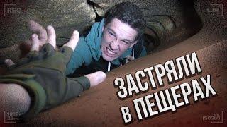 Download Застряли в пещерах   Костя Павлов   Den Schmalz   AlexSuper Video
