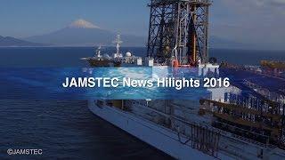 Download JAMSTECニュースハイライト2016 Video