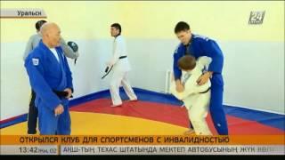 Download В Уральске открылся спортивный клуб для людей с ограниченными возможностями Video