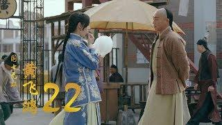 Download 國士無雙黃飛鴻   Huang Fei Hong 22(鄭愷、郭碧婷、鐘楚曦等主演) Video