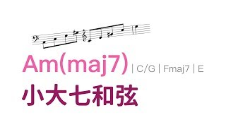 Download 小大七和弦!(Minor-major Seventh Chord) Video
