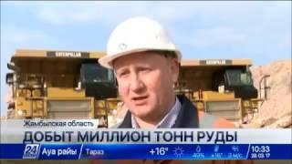 Download Первый миллион тонн фосфоритной руды добыли в Жамбылской области Video