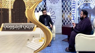 Download Dene larkhwani Shamshad TV 21.05.2019 / دیني لارښوونې Video