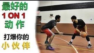 Download 【籃球教學】 五個簡單有效的得分動作!讓你成為單挑小王子! Video