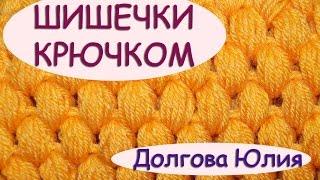 Download Схема крючком. Вязание узора с шишечками / пупырки //// crochet patterns. Knitting pattern Video