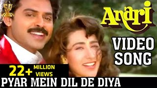 Download Pyar Mein Dil Dediya Video Song | Anari Movie | Venkatesh | Karishma Kapoor | Suresh Productions Video