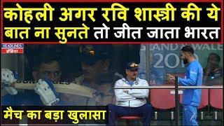 Download Team India की हार का सबसे बड़ा सच कैमरे में कैद हो गया   Headlines India Video