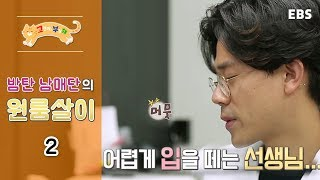 Download 고양이를 부탁해 - 밤탄 남매단의 원룸살이 #002 Video