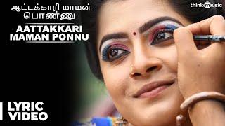 Download Aattakkari Maman Ponnu Song with Lyrics | Thaarai Thappattai | Ilaiyaraaja | Bala | M.Sasikumar Video