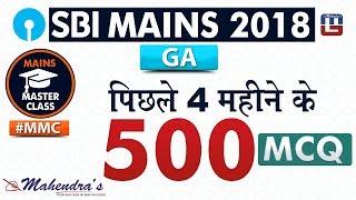 Download पिछले 4 महीने के 500 MCQ | #MMC | SBI MAINS 2018 | GA | Live at 12 pm Video