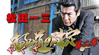 Download この命でさえ、代紋に捧げる!!松田一三 『極道(やくざ)の掟 第二章』 オールインエンタテインメント Video