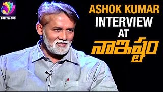 Download Ashok Kumar Exclusive Interview | Naa Ishtam Show | Celebrity Interviews | Tollywood TV Telugu Video