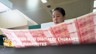 Download The woman who digitally engraved 100-yuan banknotes Video