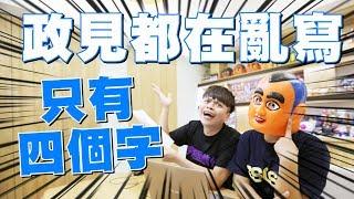 Download 全台灣亂寫的政見!竟然只有四個字!(整個城市。都是蔡阿嘎的靠杯館32) Video