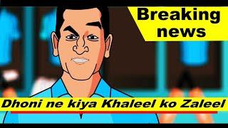 Download #INDvsAUS- Dhoni Ne Kiya Khaleel Ko Zaleel Video
