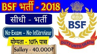 Download BSF Direct Recruitment || BSF सीधी भर्ती - 2018 || Selection Process #How to #Cut Off #Boran Sir Video