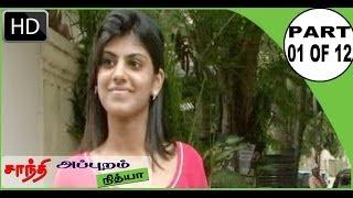 Download Shanthi Appuram Nithya   Tamil Hot Movie [HD] Part-1 Video