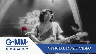 Download ใจสั่งมา - LOSO 【OFFICIAL MV】 Video