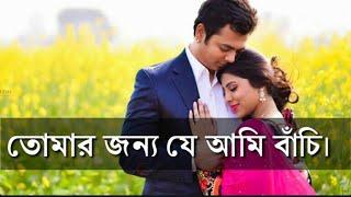 Download Cute Romantic Love Story Real love Story. Bengali love story তোমার জন্য যে আমি বাঁচি! Video