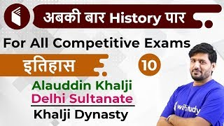 Download 4:00 PM - All Competitive Exams | History by Praveen Sir | Delhi Sultanate | Khalji Dynasty Video