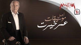 Download Best of Omar Khairat - اجمل موسيقات عمر خيرت Video
