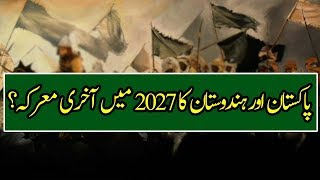 Download Future Programs and Development of Pakistan in 2027 Video