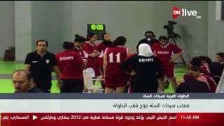 Download منتخب سيدات السلة يتوج بلقب البطولة العربية لسيدات السلة Video