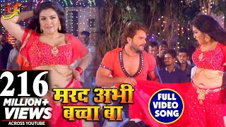 Download #Full Video Song - Marad Abhi Baccha Ba - #Khesari Lal Yadav , #Amarpali Dubey - Bhojpuri Songs 2018 Video