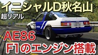 Download 【F1イニシャルD】1万8千回転F1エンジン積んだ86【picar3】 Video
