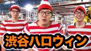 Download 渋谷のハロウィンに突撃してみたらスゴすぎたw Video