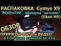 Download Cymye x9 Распаковка, Копия Eken h9/h9r, Проверка начинки, Тесты Видео, Примеры Фото Video