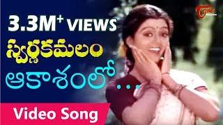 Download Swarna Kamalam - Telugu Songs - Aakasamlo Aasala harivillu Video