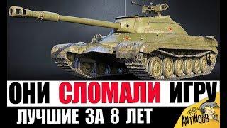 Download САМЫЕ ИМБОВЫЕ ТАНКИ ЗА ВСЮ ИСТОРИЮ World of Tanks Video