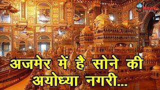 Download अजमेर में बना है सोने का यह मंदिर, पहली बार सामने आयी अंदर की तस्वीरें...| Golden Temple in Ajmer Video