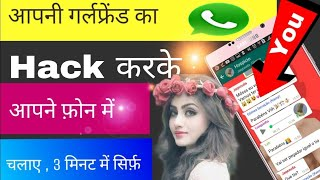 Download Dusro Ka Whatsapp Apne Mobile Me Kaise Chalaye Bina Mobile Liye   Whatsapp Hack   Video