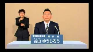 Download 30万回再生後NHKに削除された東京都知事候補 谷山雄二朗 政権放送 Video