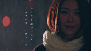 Download 【MV】悲しみの傘 - Full / 森恵【公式】 Video